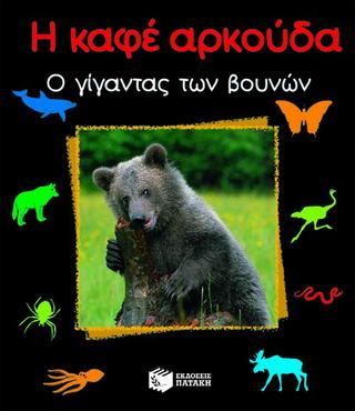 Η καφέ αρκούδα