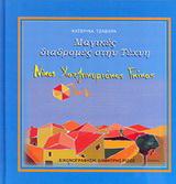 Μαγικές διαδρομές στην τέχνη: Νίκος Χατζηκυριάκος Γκίκας