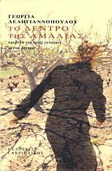 Το δέντρο της Αμαλίας
