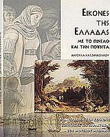 Εικόνες της Ελλάδας με το πινέλο και την πούντα