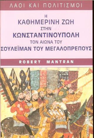 Η καθημερινή ζωή στην Κωνσταντινούπολη τον αιώνα του Σουλεϊμάν του μεγαλοπρεπούς