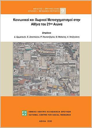 Κοινωνικοί και χωρικοί μετασχηματισμοί στην Αθήνα του 21ου αιώνα