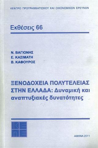 Ξενοδοχεία πολυτελείας στην Ελλάδα