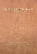 Το οθωμανικό κτηματολόγιο του Ρεθύμνου