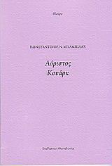 Αόριστος Κουάρκ