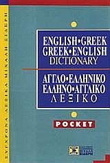 English-Greek, Greek-English Dictionary