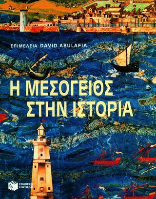 Η Μεσόγειος στην ιστορία