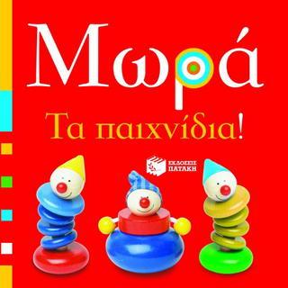 Μωρά: Τα παιχνίδια!