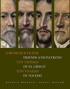 Ο φιλικός κύκλος του Γκρέκο στο Τολέδο