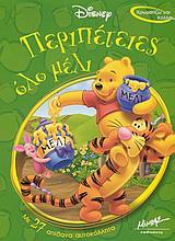 Περιπέτειες όλο μέλι