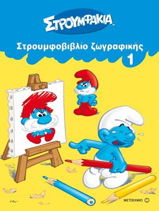 Στρουμφοβιβλίο ζωγραφικής 1