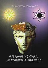 Μακεδονικό ζήτημα. Η συνωμοσία των θεών