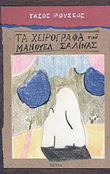 Τα χειρόγραφα του Μανουέλ Σαλίνας