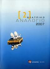 Θεατρικό αναλόγιο 2007