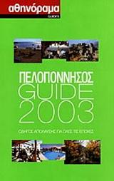Πελοπόννησος Guide 2003
