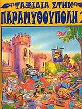 Ταξίδια στην Παραμυθούπολη 2