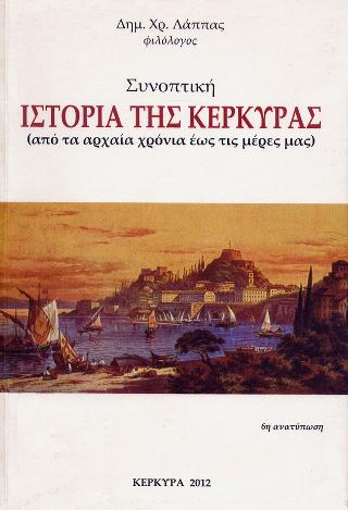 Συνοπτική ιστορία της Κέρκυρας