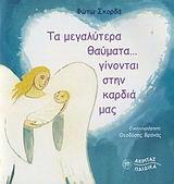 Τα μεγαλύτερα θαύματα... γίνονται στην καρδιά μας