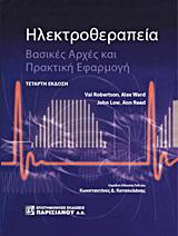 Ηλεκτροθεραπεία