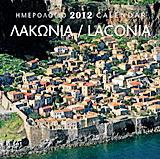 Ημερολόγιο 2012: Λακωνία