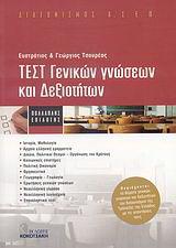 Τεστ γενικών γνώσεων και δεξιοτήτων