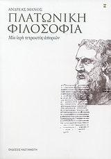 Πλατωνική φιλοσοφία
