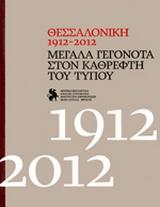 Θεσσαλονίκη 1912-2012: Μεγάλα γεγονότα στον καθρέφτη του Τύπου