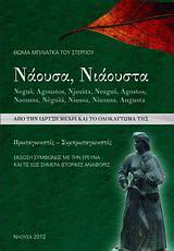 Νάουσα, Νιάουστα, Από την ίδρυση μέχρι και το ολοκαύτωμά της (1383-1822): Πρωταγωνιστές, συμπρωταγωνιστές