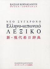 Νέο σύγχρονο ελληνο-ιαπωνικό λεξικό
