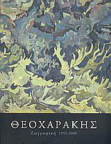 Θεοχαράκης: ζωγραφική 1952 - 2008