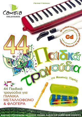 44 Παιδικά Τραγούδια για πιανίκα, μεταλλόφωνο & φλογέρα