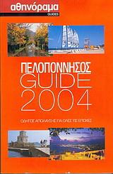 Πελοπόννησος Guide 2004