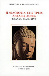 Η φιλοσοφία στις τρεις αρχαίες χώρες
