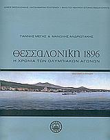 Θεσσαλονίκη 1896