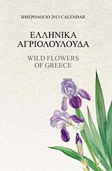 Ημερολόγιο 2013: Ελληνικά αγριολούλουδα