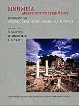 Μνημεία αρχέγονου χριστιανισμού στη βυζαντινή Ιορδανία, Συρία, Κύπρο, Θράκη, Ν.Α. Βουλγαρία