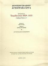 Τετράδιο ετών 1829-1833