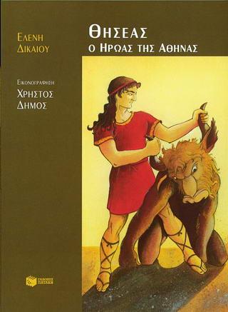 Θησέας ο ήρωας της Αθήνας