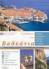 Ταξιδέψτε στα Βαλκάνια