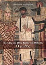 Πλουτάρχου Περί Ίσιδος και Οσίριδος