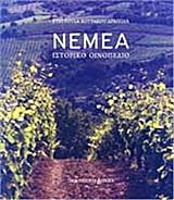 Νεμέα