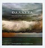 Θάλασσα: Εικόνες της Ελλάδας