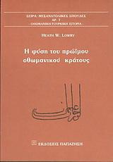 Η φύση του πρώιμου οθωμανικού κράτους