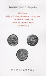 Πόλεμοι Αιτωλών - Μακεδόνων - Ρωμαίων για την κυριαρχία στον ελλαδικό χώρο (220-167 π.Χ.)