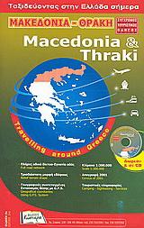 Μακεδονία - Θράκη