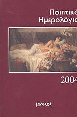 Ποιητικό ημερολόγιο 2004