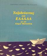 Ταξιδεύοντας στην Ελλάδα με τον Γιώργο Μανουσάκη