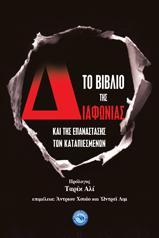 Το βιβλίο της διαφωνίας και της επανάστασης των καταπιεσμένων