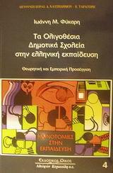 Τα ολιγοθέσια δημοτικά σχολεία στην ελληνική εκπαίδευση