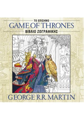 Game of Thrones: Το Επίσημο Βιβλίο Ζωγραφικής